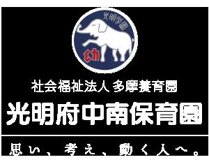 光明府中南保育園